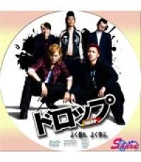 Dr๐p : DVD 1 แผ่นจบ ซับไทย