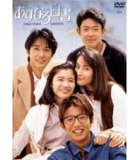 White Paper (Asunaro Hakusho) : DVD 6 แผ่นจบ ซับไทย