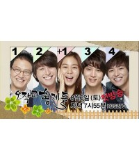 Ojakgyo Brothers/Ojakgyo Hyungjedeul: DVD 29 แผ่นจบ ซับไทย