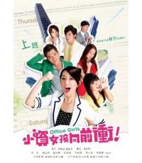 Office Girls : DVD 5 แผ่นจบ ซับไทย (Alice Ke,Roy Qi)