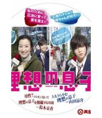 Perfect Son (Risou no Musuko) : DVD 5 แผ่นจบ ซับไทย