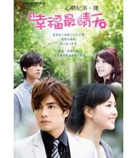 Sunny Happiness (รักหลอก หลอกให้ปิ้งรัก) : V2D 8 แผ่นจบ พากษ์ไทย - อัดทีวี