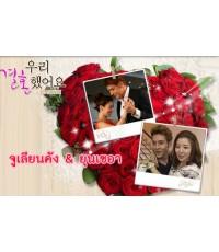 WGM Season 3 JulienKang-YoonSeAh ep.16-18 : V2D 1 แผ่น ซับไทย - แผ่นที่ 4