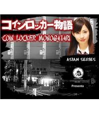 Coin Locker Monogatari  : DVD 2 แผ่นจบ ซับไทย