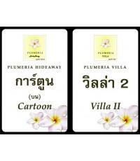 บัตรพลาสติก บัตรส่วนลด บัตรสมาชิก บัตรโฆษณา Card PVC  2 ด้าน .. 30 บาท ...