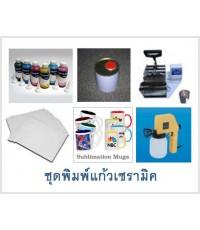 ชุดเครื่องพิมพ์แก้ว เซรามิค Mug Heat Press Machine พร้อมแนะนำวิธีการทำ โทร 0818112040 , 0813745428