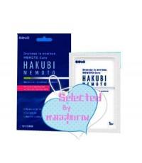 ว้าว ไอเท็มสุดฮิตจากญี่ปุ่น HAKUBI MEMOTO แผ่นมาส์กใต้ดวงตา มุมปาก ชนิด 3 คู่
