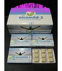 Nicomild-2 หมากฝรั่งช่วยเลิกบุหรี่