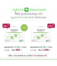 Nutriva® AC (นูทริวา เอซี ) 10\'s