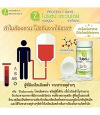 7day7d Egg Albumin โปรตีนไข่ขาวชนิดเม็ด 60\'s