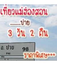 แม่ฮ่องสอน - ปาย (3วัน 2 คืน)