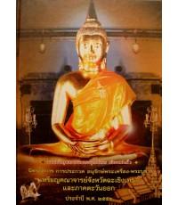หนังสือ มงคลวัตถุหลวงพ่อพระพุทธโสธร เมืองแปดริ้ว
