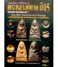 หนังสือกลเม็ดการศึกษา พระหลวงปู่ทวดปี05