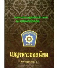 หนังสือ เบญจพระยอดนิยม จัดทำโดยตำรวจภูธรภาค1