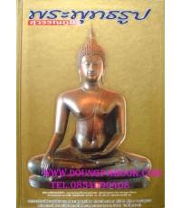 หนังสือ พระพุทธรูป สุวรรณภูมิ