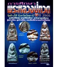 หนังสือ การศึกษาพระหลวงปู่ทวด วัดช้างให้ จังหวัดปัตตานี ปี ๒๕๐๕ พิมพ์ใหม่ล่าสุด
