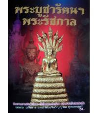 หนังสือ พระบูชารัตนฯพระรัชกาล