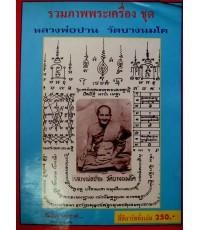 หนังสือ รวมภาพพระเครื่องชุด หลวงพ่อปาน วัดบางนมโค