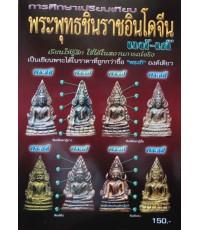 หนังสือ การศึกษาเปรียบเทียบ พระพุทธชินราชอินโดจีน แท้-เก๊ ..