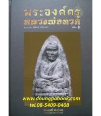 หนังสือ พระเครื่ององค์ครู หลวงพ่อทวด โดย ชัยนฤทธิ์ พันธุ์ทอง เล่ม1