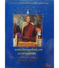 หนังสือ หลวงพ่อทวด วัดทรายขาว พระอาจารย์นอง ธมมภูโต ของ ชัยนฤทธิ์ พันธุ์ทอง รหัส D