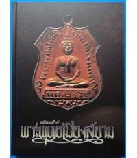 หนังสือเหรียญล้ำค่าพระพุทธเมืองสยาม ความหนาหนา  328 หน้าปกแข็งอย่างดี