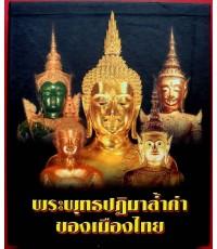 หนังสือ พระพุทธปฎิมาล้ำค่าของเมืองไทย