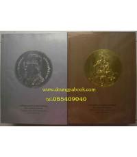 เหรียญกษาปณ์เหรียญที่ระลึกกรุงรัตนโกสินทร์