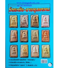 หนังสือ จักรพรรดิพระสมเด็จ วัดระฆัง- บางขุนพรหม