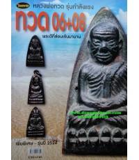 หนังสือไทยพระ หลวงพ่อทวด 06+08 รุ่นกำลังแรง