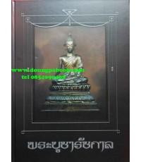 หนังสือ พระบูชารัชกาล