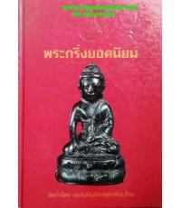 หนังสือ พระกริ่งยอดนิยม จัดทำโดย ชมรมอนุรักษ์พุทธศิลป์ไทย