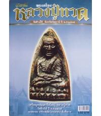 คัมภีร์นักสะสมพระเครื่องหลวงปู่ทวด วัดช้างให้ จังหวัดปัตตานีปี พ.ศ.2505