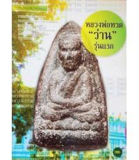 หนังสือศึกษาและสะสมหลวงพ่อทวดเนื้อว่าน ปี 2497 รหัส D145