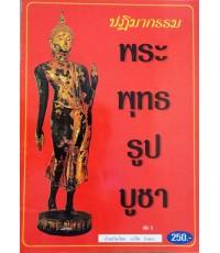 หนังสือ ปฎิมากรรม พระพุทธรูปบูชา ของ อ.คีโท ถั่วทอง เล่ม2