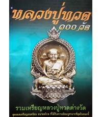 หนังสือหลวงปู่ทวด 100 วัด ฉบับพิเศษ 5