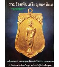 หนังสือ พระเครื่องเมืองพุทธ รวมร้อยพันเหรียญยอดนิยม1+2 โดย เด่นเมืองพุทธ