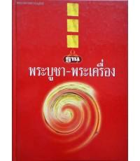 หนังสือ ฐานพระบูชา-พระเครื่อง