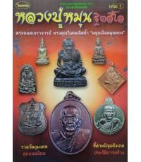 หนังสือ ไทยพระหลวงปู่หมุน ฐิตสิโล เล่ม1