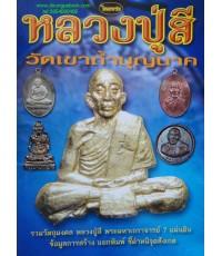หนังสือไทยพระ หลวงปู่สี วัดเขาถ้ำบุญนาค
