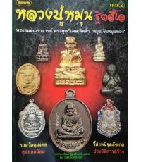 หนังสือ ไทยพระหลวงปู่หมุน ฐิตสิโล เล่ม 2