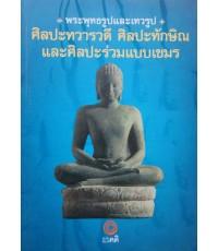 หนังสือพระพุทธรูปและเทวรูป ศิลปะทวารวดี ศิลปะทักษิณและศิลปะร่วมแบบเขมร