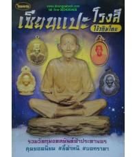 หนังสือไทยพระ เซียนแปะโรงสีโง๊วกิมโคย