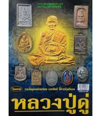 หนังสือไทยพระ หลวงปู่ดู่ วัดสะแก