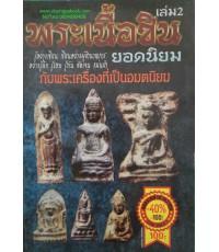 หนังสือ พระเนื้อชินยอดนิยม เล่ม 2
