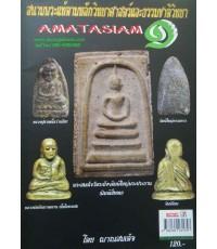 หนังสือ amatasiam 1โดย ฌาณสมเด็จ