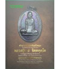 หนังสือ ตำนานพระอรหันต์วัดดูน หลวงปู่ผาง จิตฺตคุตฺโต และพระเกจิอาจารย์จังหวัดขอนแก่น