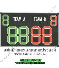 ป้ายคะแนน ฟุตบอล รุ่น ใหญ่ (ขนาดป้าย กว้าง 2.40 m. x สูง 1.30 m.) kn
