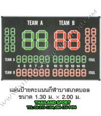 ป้ายคะแนน บาสเกตบอล รุ่น มาตรฐาน (ขนาดป้าย กว้าง 2 m. x สูง 1.30 m.)