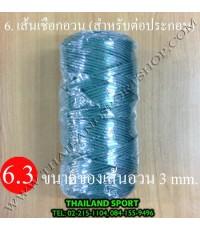 เส้นเชือกอวน สีเขียว (สำหรับต่อประกอบ และคลึงตาข่าย) ขนาดเชือก 3 mm.